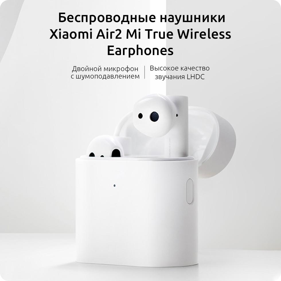 naushniki_xiaomi_air2__mi_tws_beliy_opisanie1.jpg