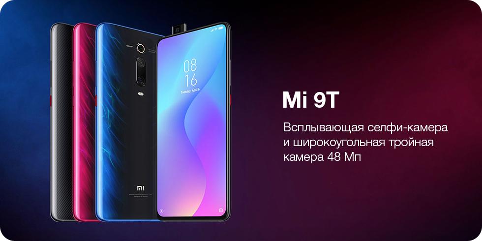 mi_9t_main_1.jpg